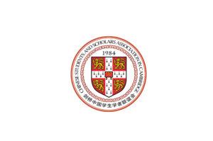 【春季招新】剑桥中国学生学者联谊会2018-2019执委会春季招新啦!
