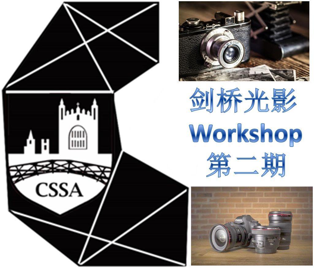 """【活动回顾】""""剑桥光影 Workshop""""第二期成功举办"""