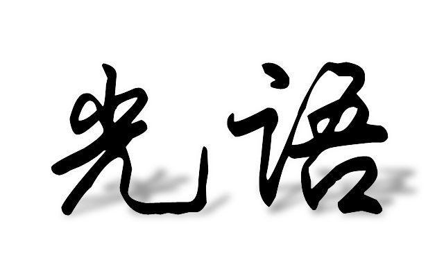 【头条】剑桥中国学联第三届摄影大赛「光语」开始征稿!