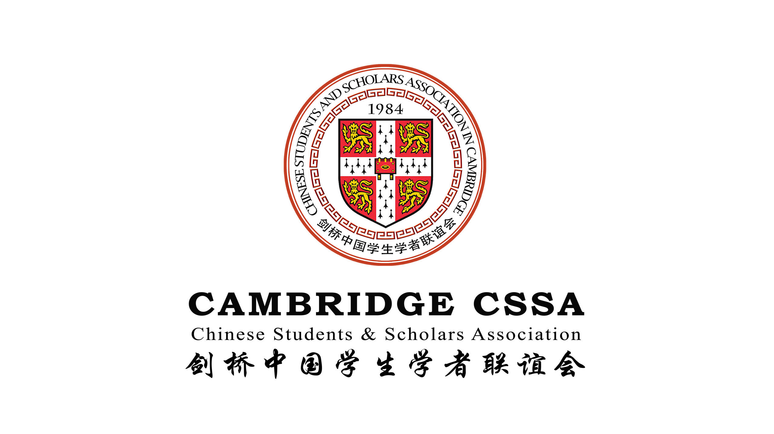 2018-19届剑桥中国学联中期工作总结暨2019-20届候任主席团选举大会通知