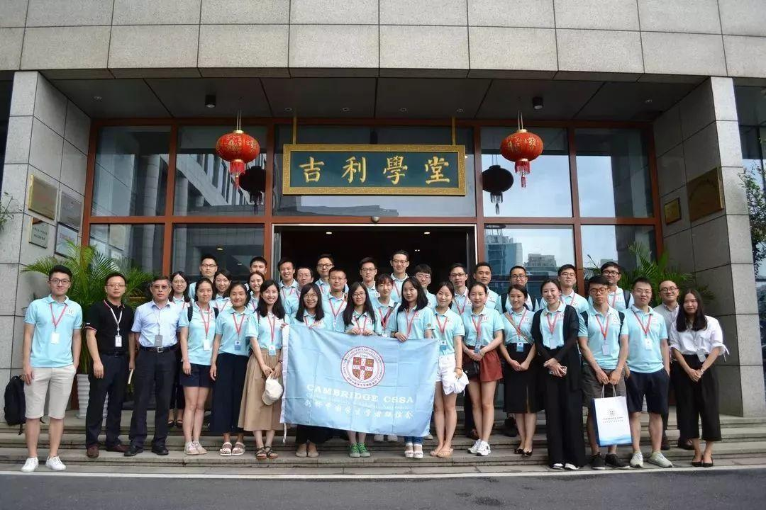 【头条】剑桥中国学联2019精英交流之旅,《启明行》即将启动!