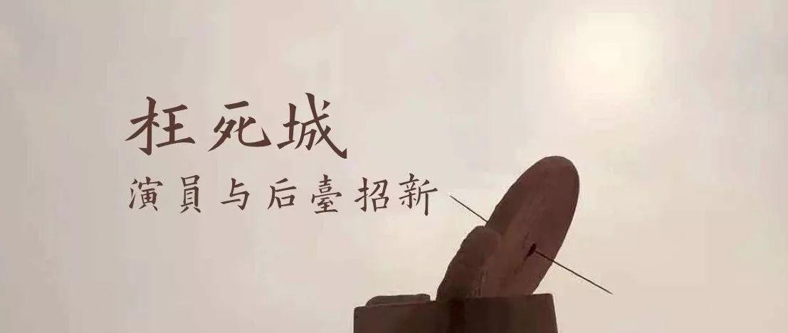 【学联帮转】剑桥中文戏剧社招新&《枉死城》试镜