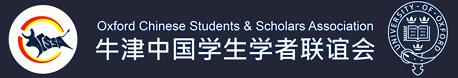"""【邀请函】2019剑桥学联精英交流之旅—""""启明行""""世界名校校友晚宴"""