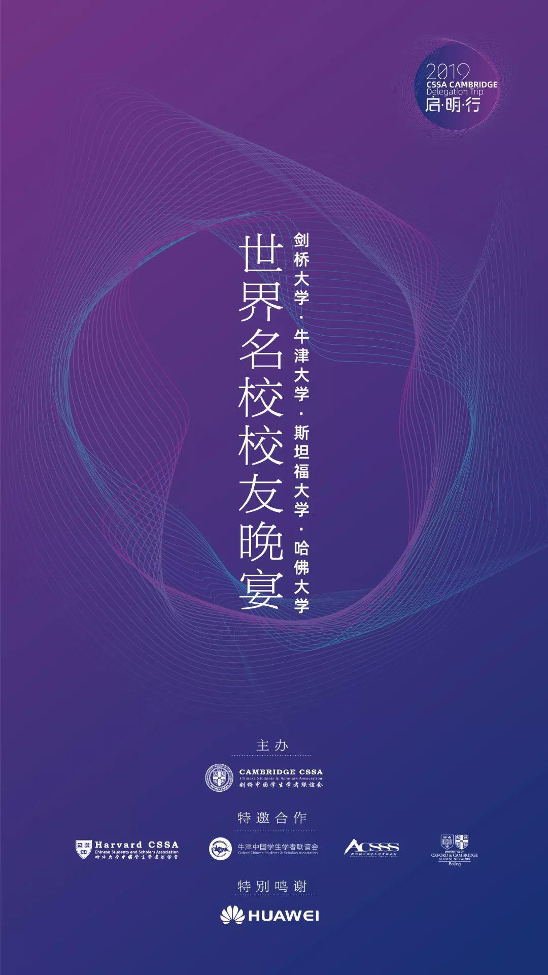 """【启明特刊】""""启明行""""世界名校校友晚宴成功举办!"""