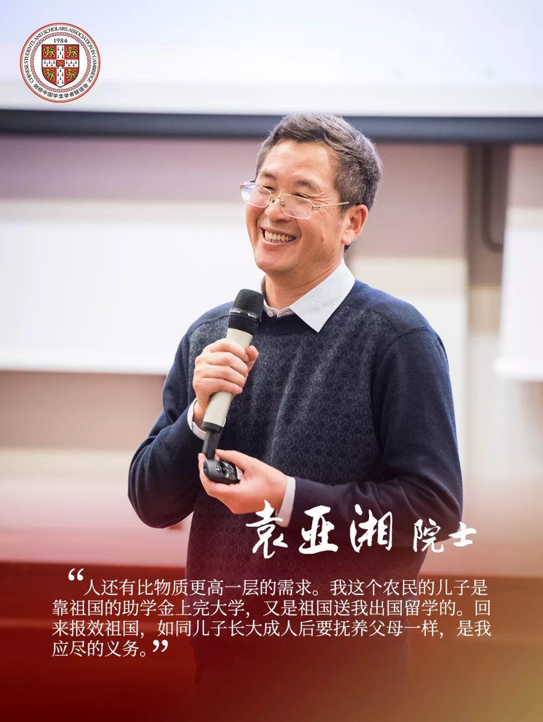 【剑桥中国学联35周年】首任主席袁亚湘院士:前进征程上,回国正当时!