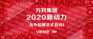 【就业资讯】万科2020新动力海外招聘正式启动!