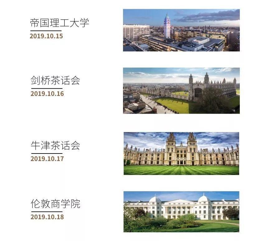 【剑桥】2020复星全球校招海外专场全面启动!