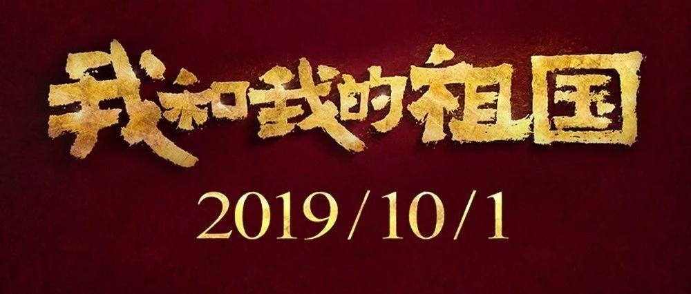 【2019剑桥学联新生周活动】影视盛典——10月9号《我和我的祖国》剑桥点映