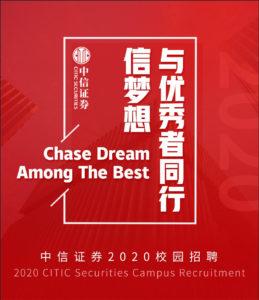 【就业资讯】Chase Dream Among The Best | 中信证券2020校招启动