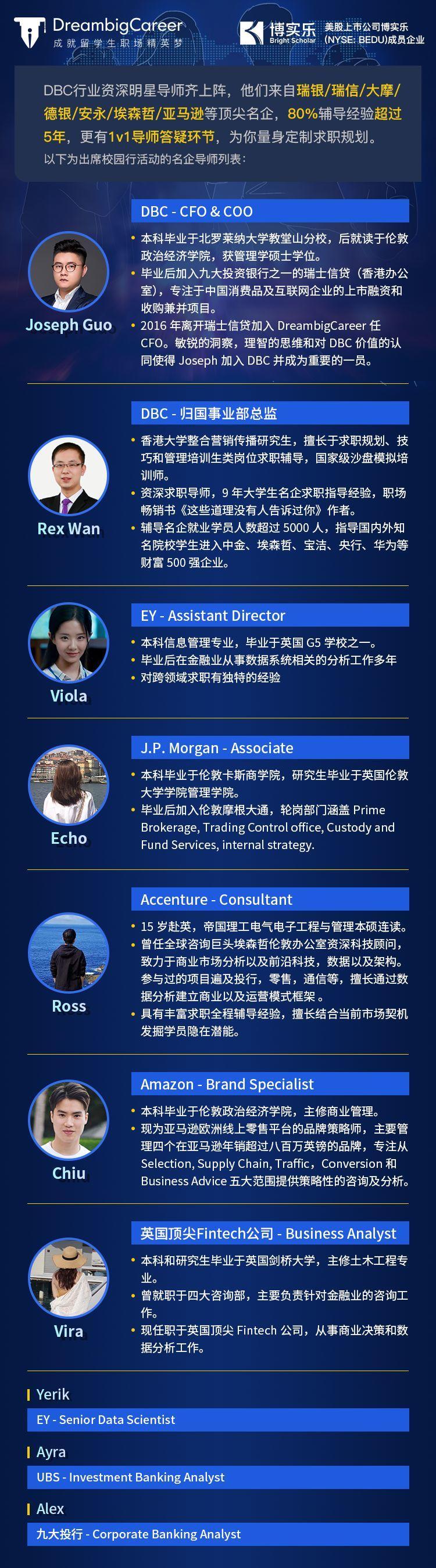 【就业资讯】资深投行banker空降剑桥,分享留英求职心得,免费提供简历点评&职业规划