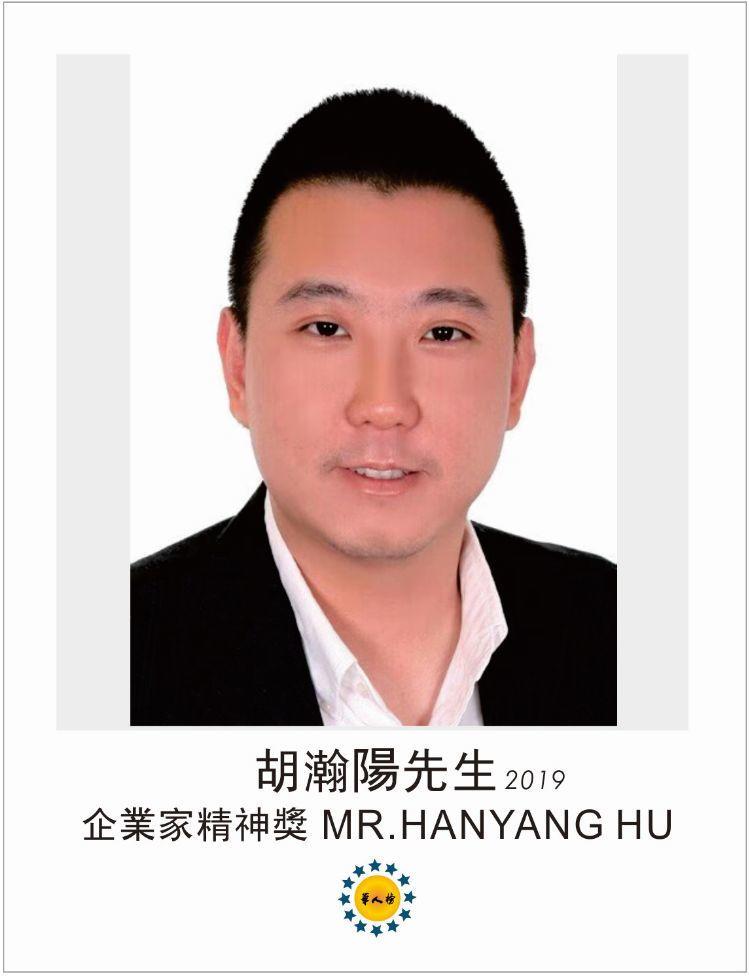第九届华人榜(华奖)颁奖礼