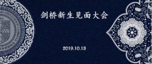 【活动回顾】2019剑桥新生见面会成功举办!