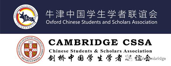 【学联活动】峥嵘七十载,英华学子情——庆祝新中国成立七十周年暨牛津剑桥中英青年论坛等你来!