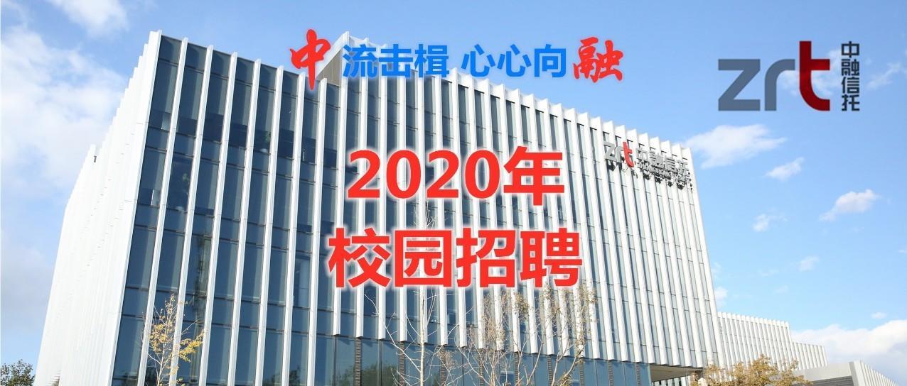 【就业资讯】中融信托2020年校园招聘启动啦