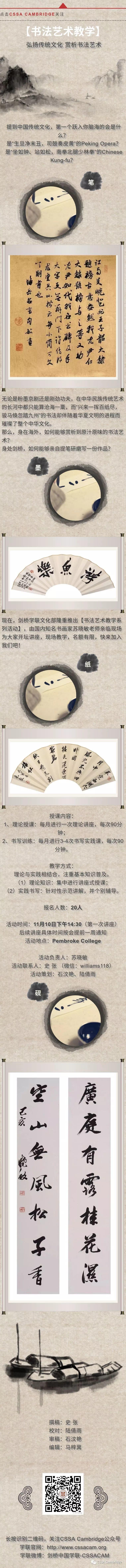 【头条】文化部书法艺术教学——弘扬传统文化、赏析书法艺术