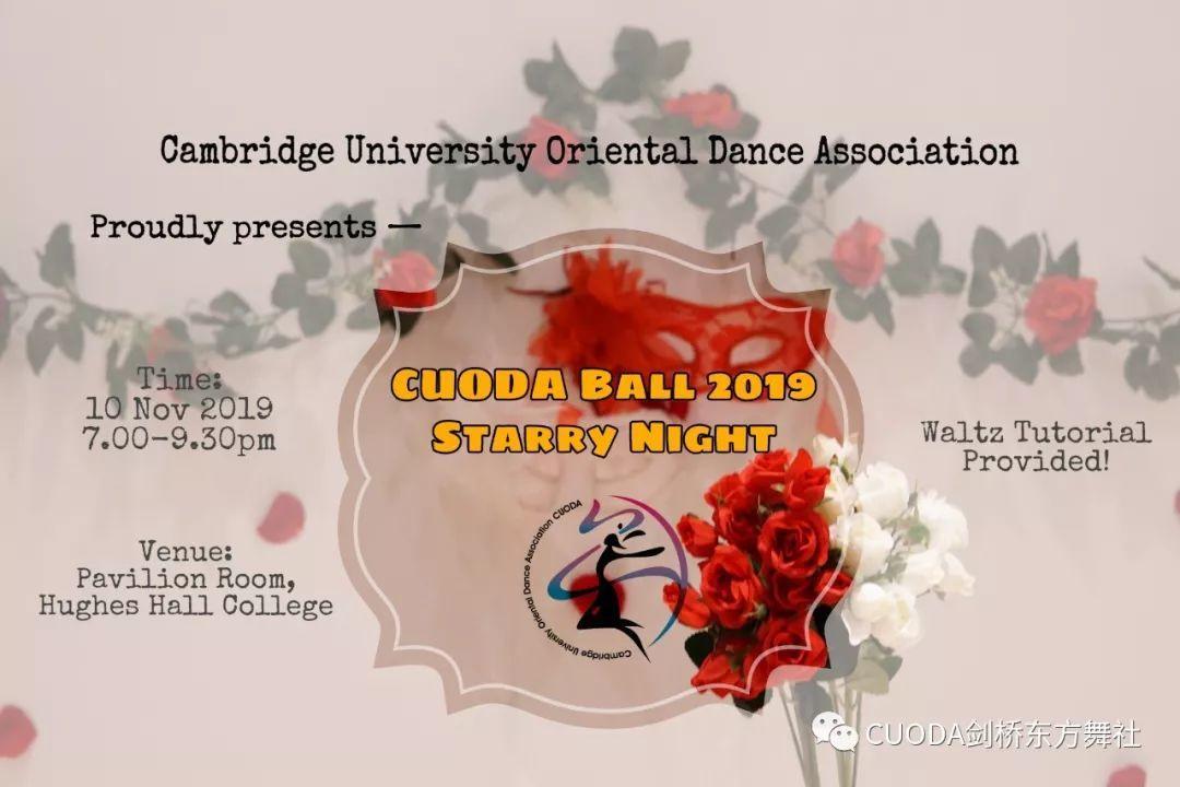 【学联帮转】邀请函——CUODA Ball 2019 | Starry Night