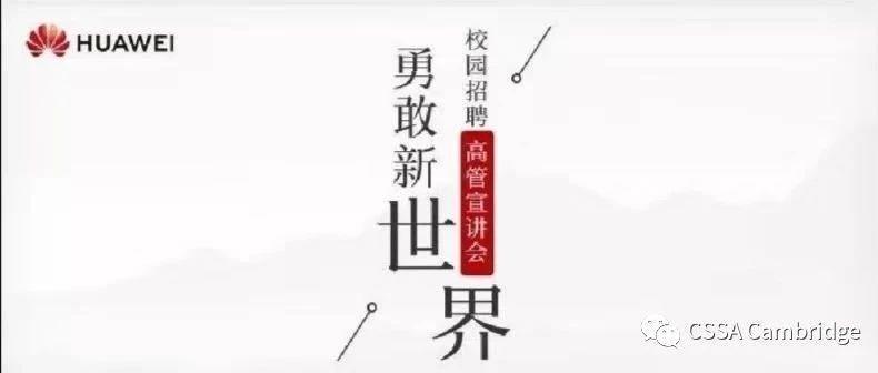 【就业资讯】华为财经校园招聘