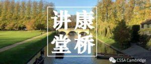 【康桥讲堂】康桥讲堂第29期:当光电遇上法学