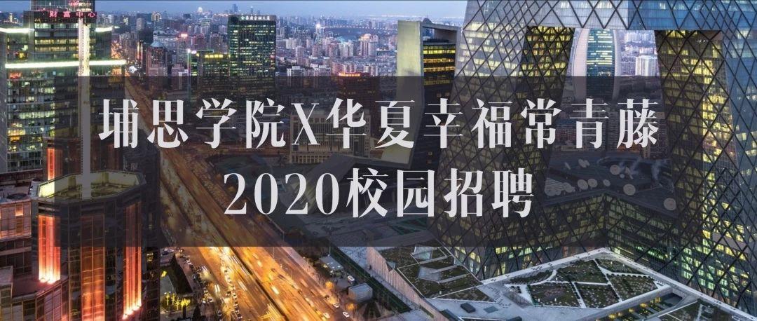 2020华夏幸福海归校园招聘北京专场震撼来袭!