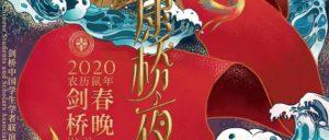 """【头条】官宣!2020年剑桥春晚""""华彩康桥夜""""纯手工视觉设计重磅首发!"""