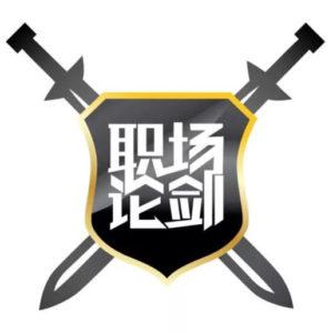 【活动回顾】职场论剑第七期