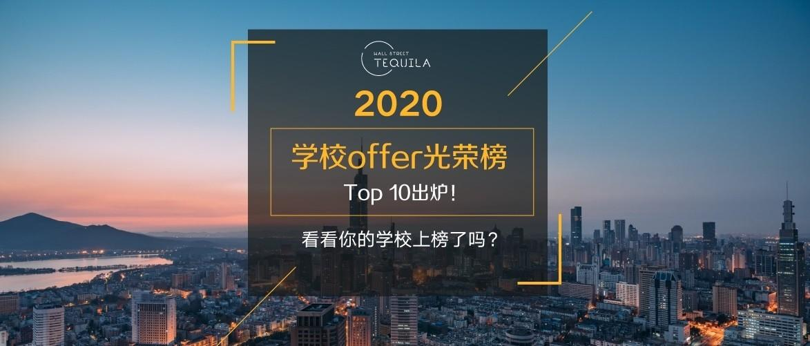 【活动资讯】2020秋招季光荣榜出炉!哪个学校是最强Offer收割机?