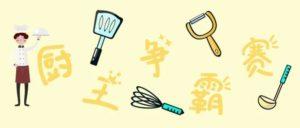 【厨王争霸赛】甜品主题投票通道火热开启!