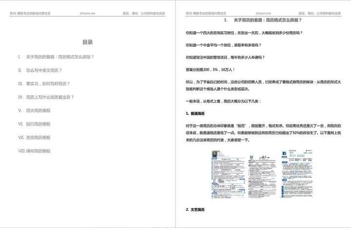 """【就业资讯】华为、字节跳动等""""留学生收割机"""",2021秋招备战已开启!"""