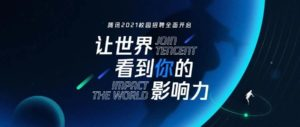 【就业资讯】腾讯2021校园招聘全球启动