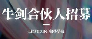 【就业资讯】翰林高薪寻找牛剑合伙人,开拓留学新航线!