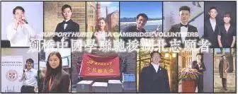 【春季纳新】2020-2021剑桥中国学联执委会春季纳新正式开始啦!