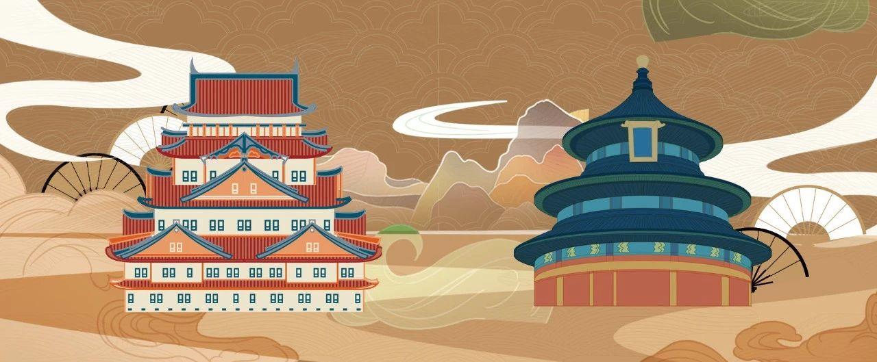 【学术文化部】回顾与展望:中日关系讲座