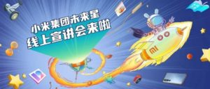 【就业资讯】小米未来星空中宣讲会即将开启!