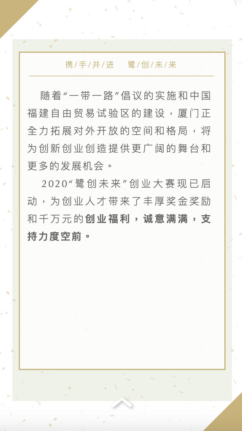 """【鹭创大赛】冠军10000英镑大奖等你拿---- 2020""""鹭创未来""""创业大赛启动,报名开始!"""