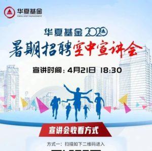 【就业资讯】『空中宣讲会预告』华夏基金2020暑期招聘空宣来啦!