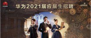 【就业资讯】华为财经2021届应届生招聘