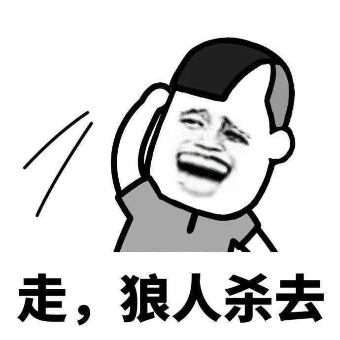 """【生活体育部】2020年度""""猎狼行动""""村委大会通知"""