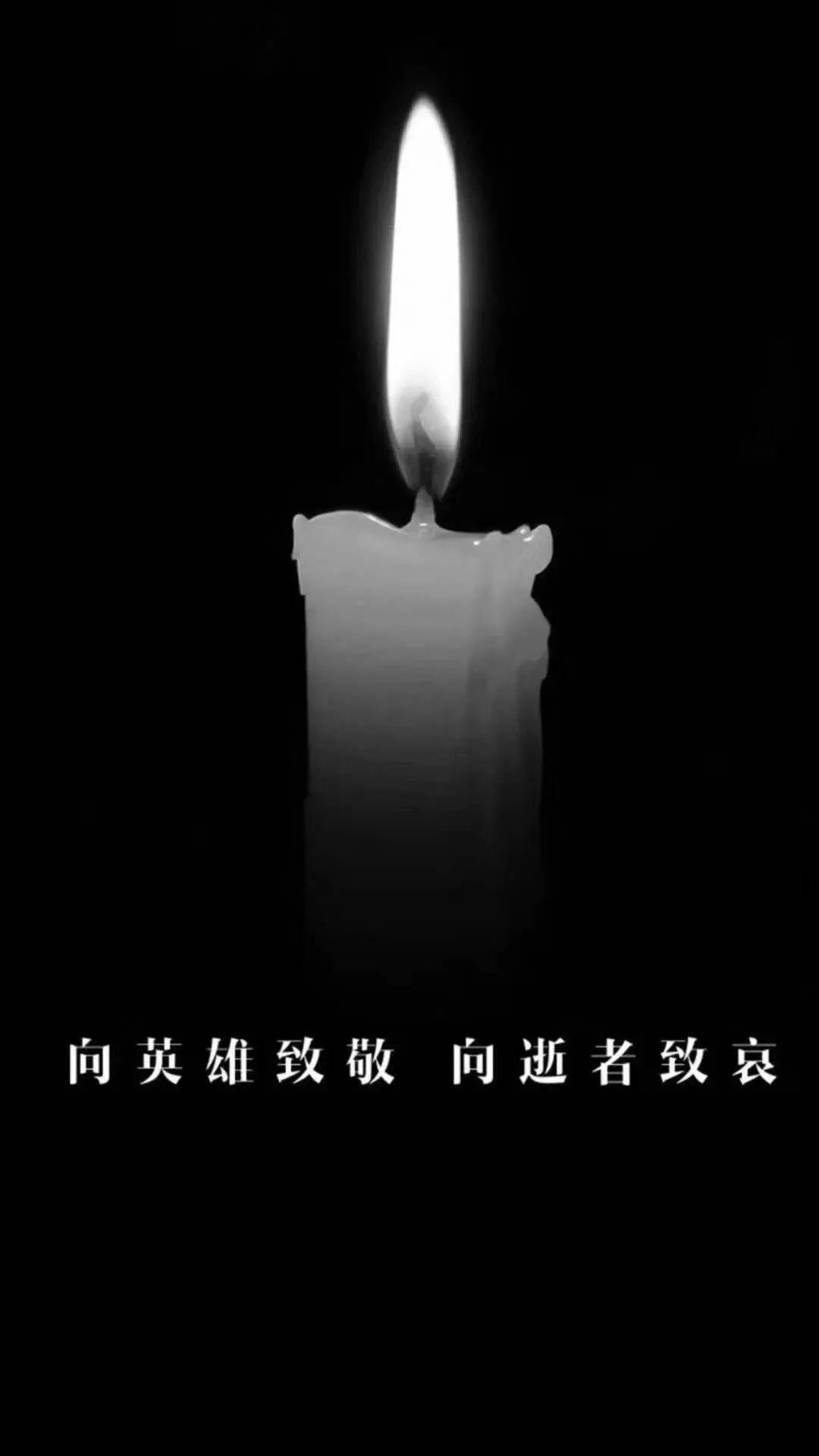 4月4日 全国哀悼 悼念英雄,逝者安息,生者奋发,家国平安