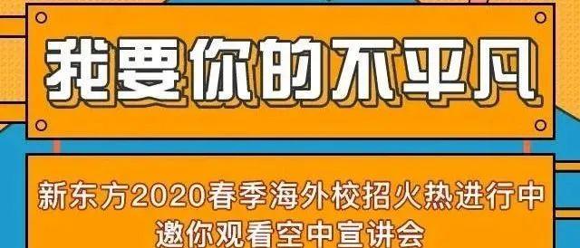 【就业资讯】新东方2020春季海外校园招聘强势来袭!
