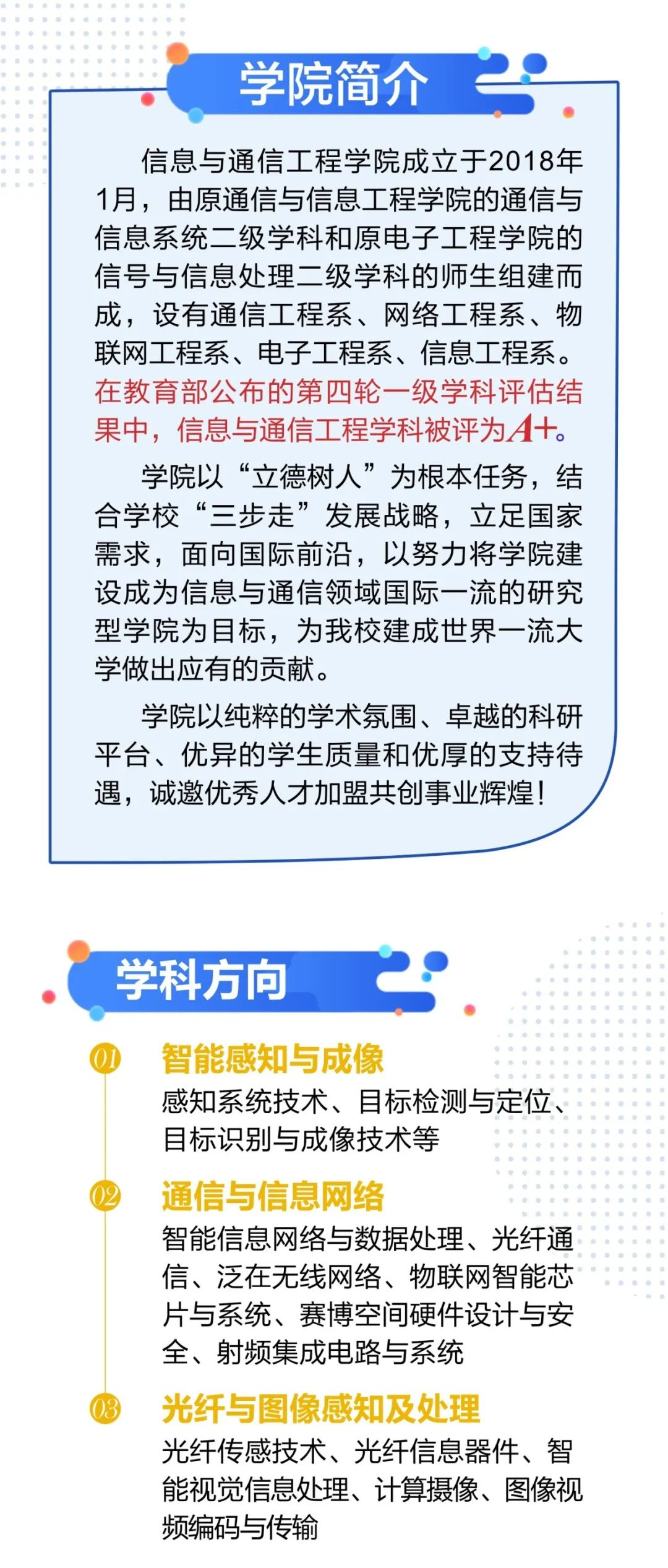 【就业资讯】剧透 | A+学科云端揽才,邀您共创未来