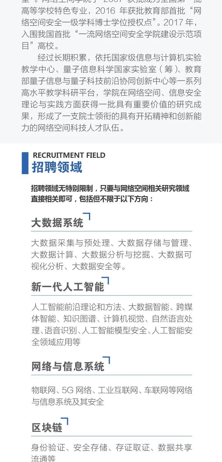 【就业资讯】中国科技大学网络空间学院诚聘英才!