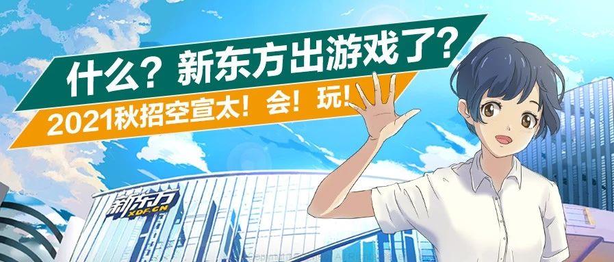 【就业资讯】新东方2021全球联合校招空中宣讲会来啦!快快抢入场券!