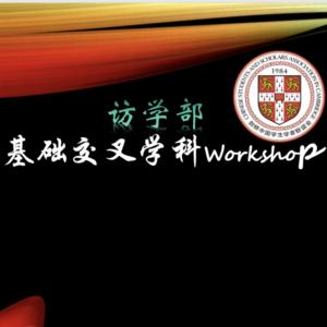 【访学部】基础交叉学科Workshop