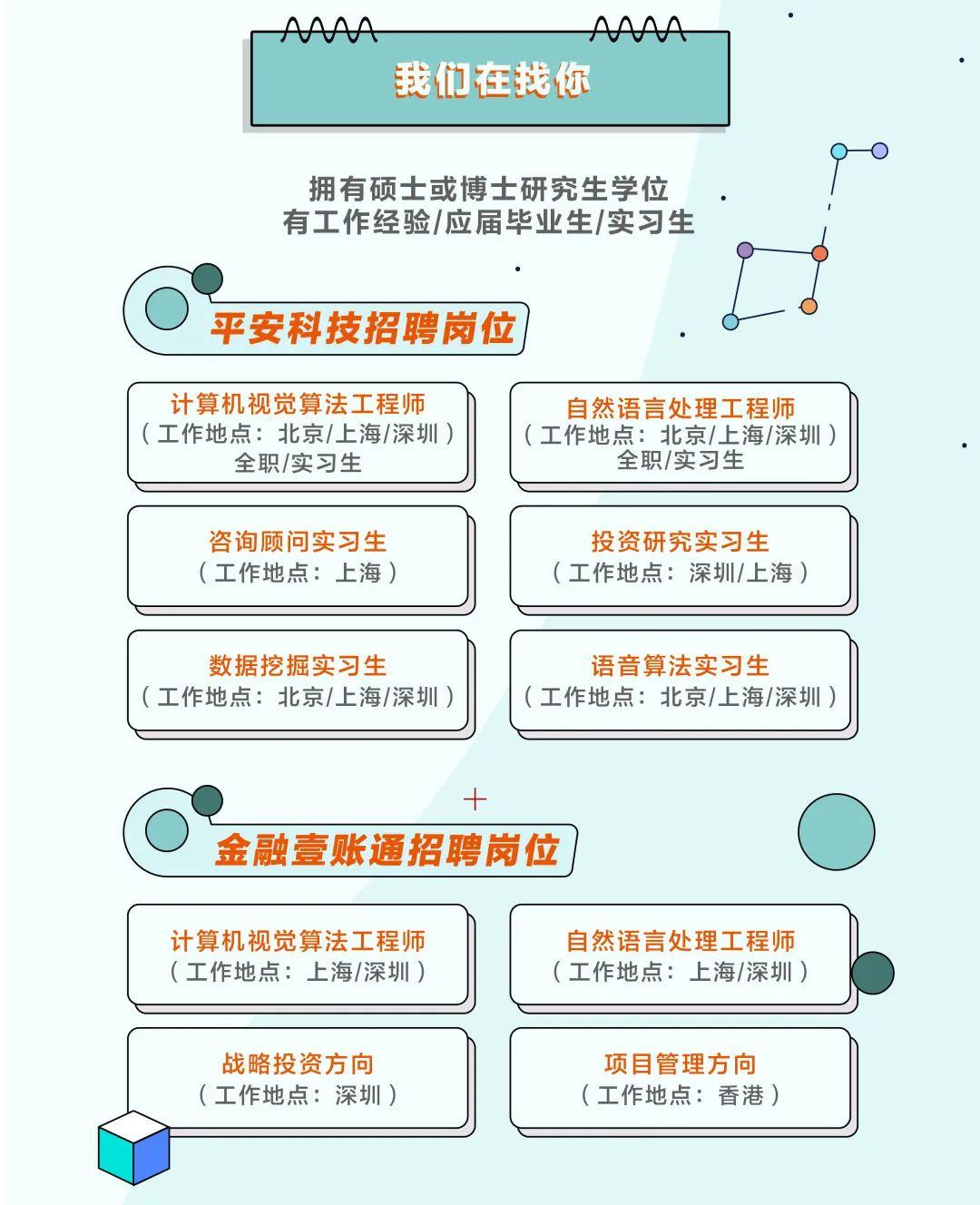 【就业咨询】平安科技&金融壹账通海外招聘联合行动开启