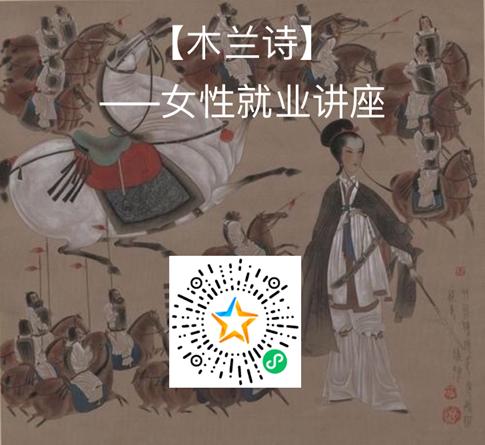 """【就业部全新系列之""""木兰诗""""】 ——女性就业讲座(第一期)"""