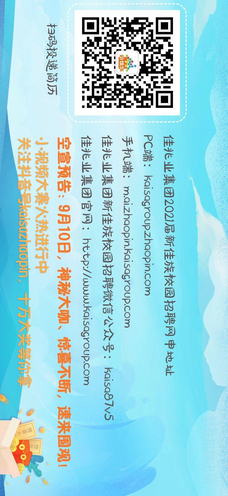 【就业资讯】青春梦·放肆追 | 佳兆业集团2021届新佳族校园招聘全球启动!