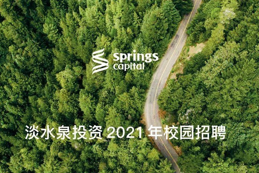 【就业资讯】淡水泉投资2021年校园招聘
